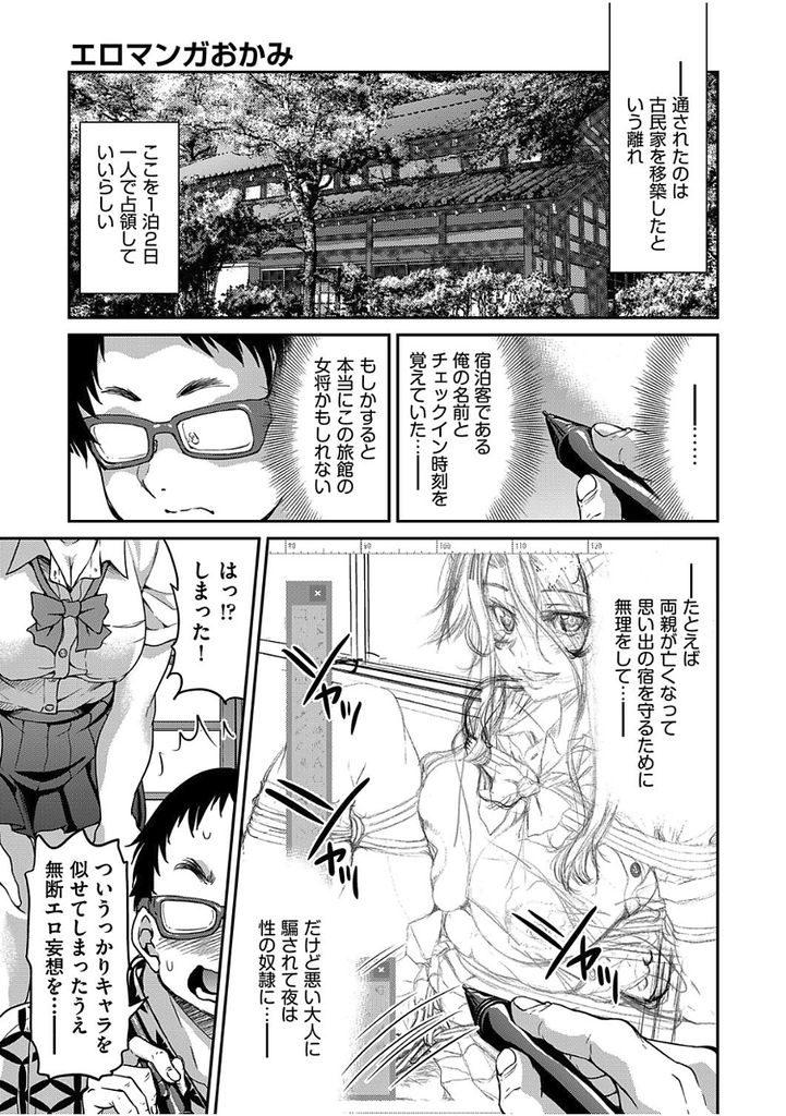 【エロ漫画】温泉旅館に泊まって漫画を執筆しようとしたら女将としてでてきたJK…JKをモデルに漫画を書いていたら本人にバレてしまい漫画のように緊縛し中出しセックス【井上よしひさ:エロマンガおかみ】