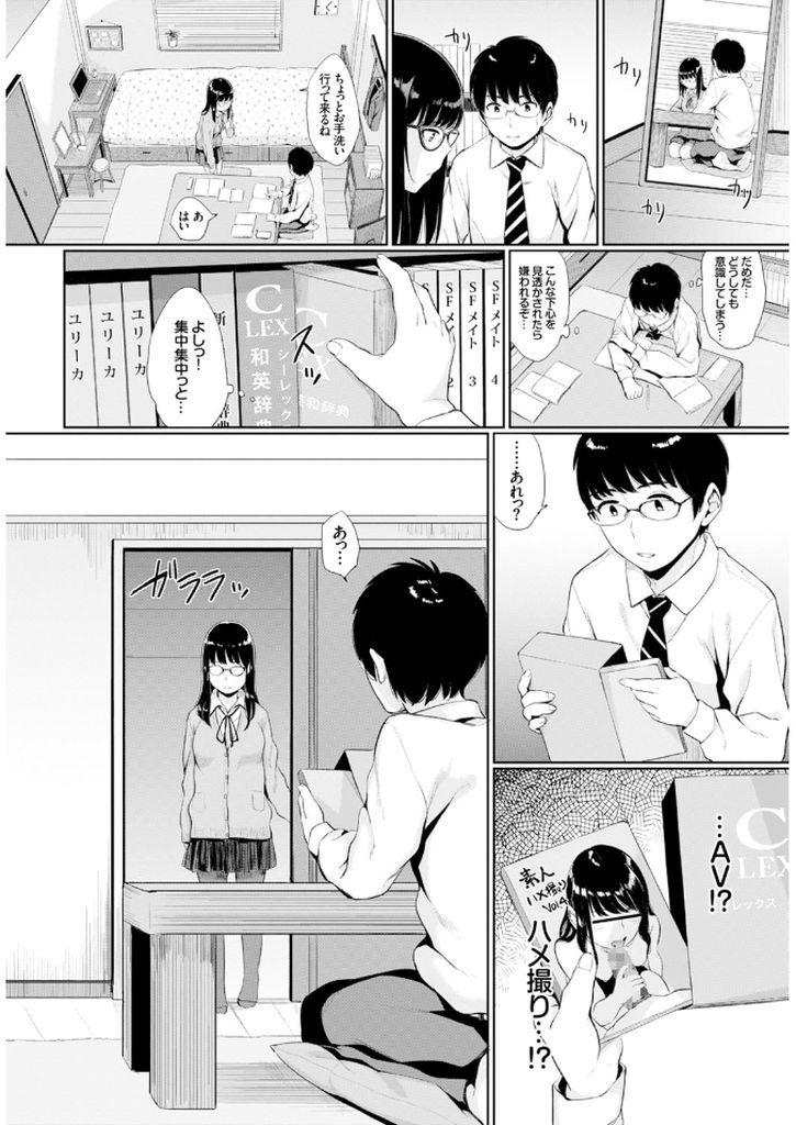 【エロ漫画】生徒会の副会長をこなす生真面目な彼女JK…彼女の部屋で勉強しているとハメ撮りAVを見つけてしまいフェラされ中出しセックス【ヤマダユウヤ:Secret Case】