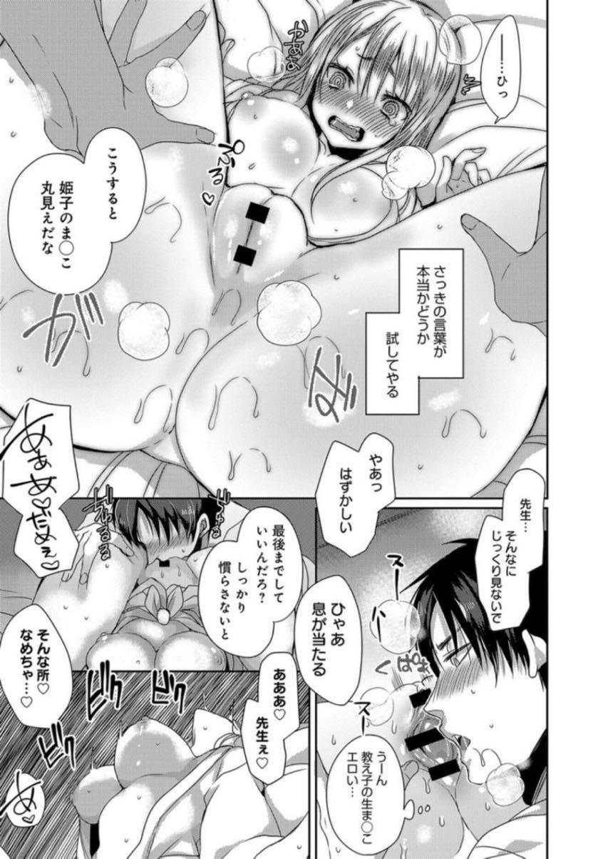 【エロ漫画】好きな家庭教師の先生がフラれて慰めようとする巨乳JK…デートをする事になって冗談でラブホに誘ったら来てしまいいちゃラブ中出しセックス【まめこ:恋人ごっこ】