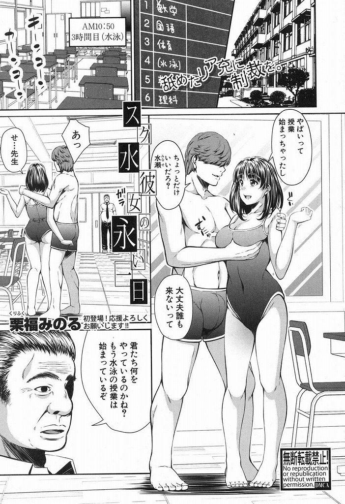 【エロ漫画】スク水姿で彼氏とイチャついていたら先生にバレるJK…気がつくと倉庫で拘束されて放課後まで玩具をつけて放置され自らおねだりして中出しセックス【栗福みのる:スク水彼女の永い一日】