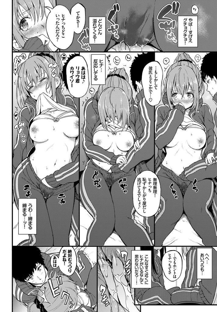 【エロ漫画】修学旅行の夜に彼氏が女子部屋に忍び込み初キスをしようとして押し入れに隠れてキスする彼女…我慢できなくなった彼氏とそのまま中出しセックス【きょくちょ:かくれんぼ】