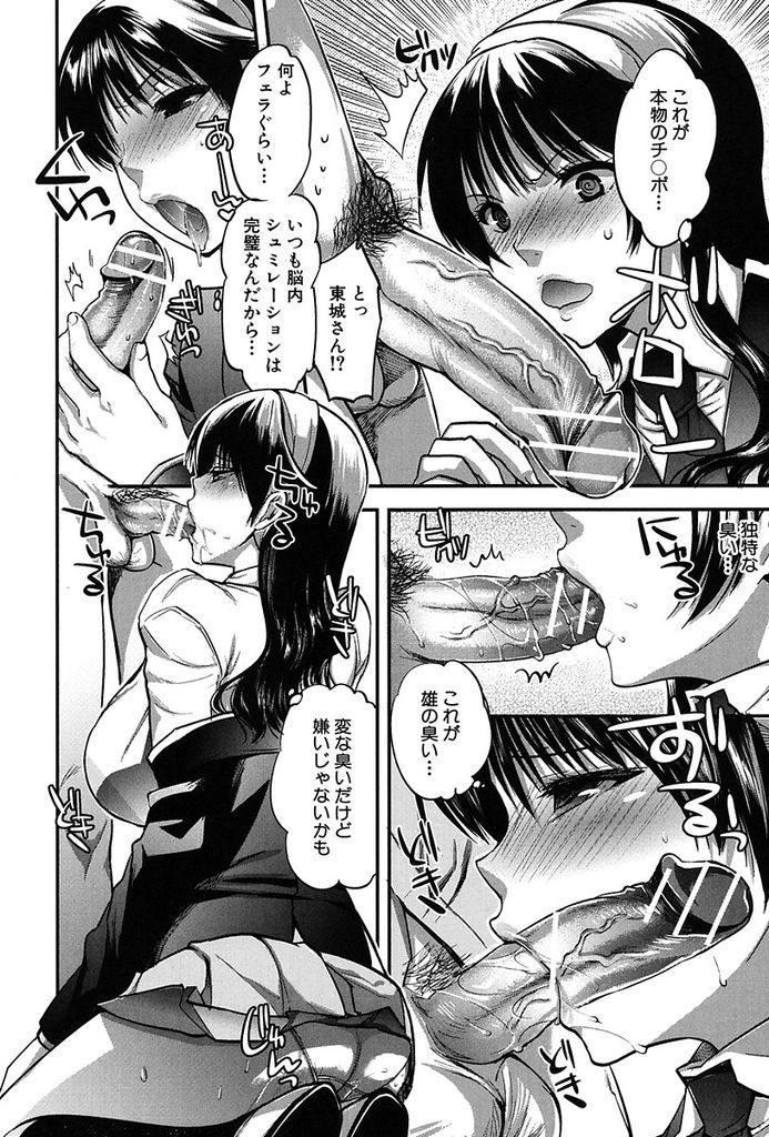 【エロ漫画】(1/5話)クラスで一番美人と言われているが無口で愛想が無い巨乳JK…どんな言葉もHに聞こえてしまい勝手に発情して激しいフェラで射精させる【じゃこうねずみ:彼女の異常な発情 前編】