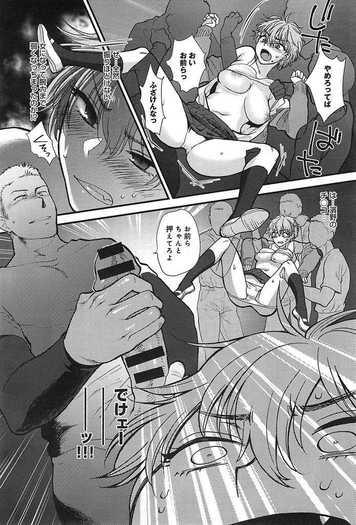 【エロ漫画】一度だけ完全なる性別の変更が可能になった未来で巨乳女子になった男子高校生…野球部にレイプされそうになった所を親友に助けてもらって中出しセックス【消火器:親友アフェクション】