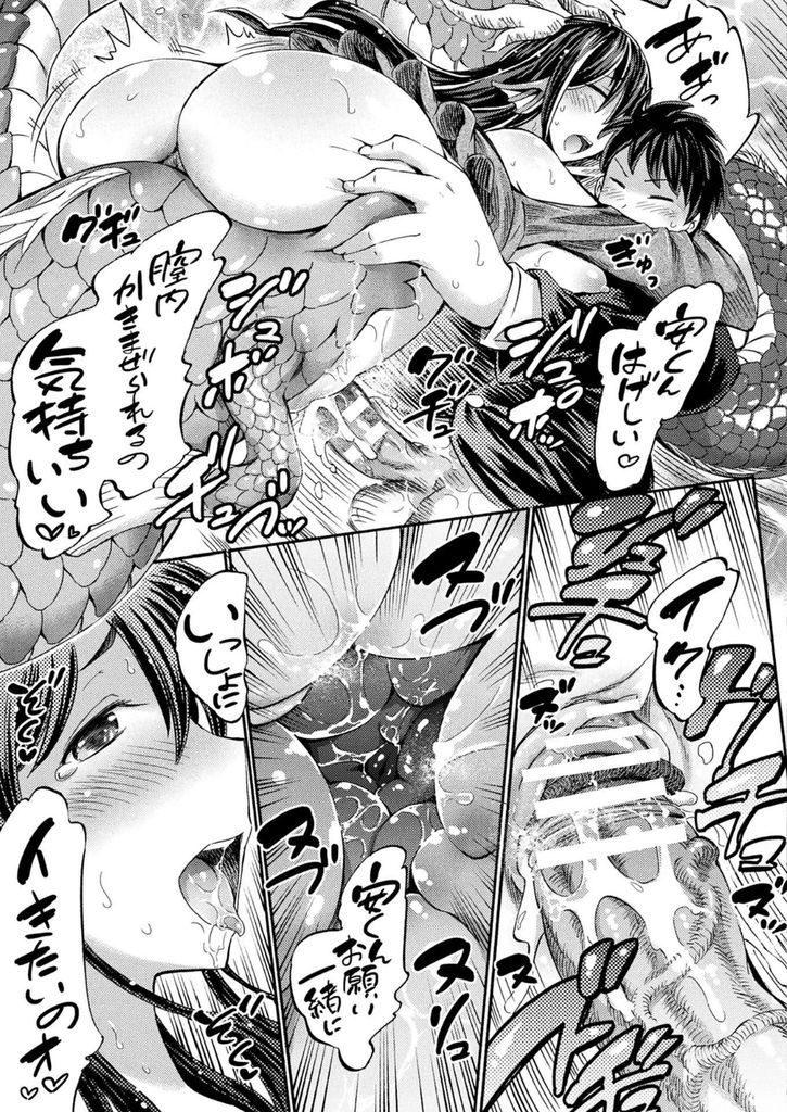 【エロ漫画】性的に興奮すると水龍に変態してしまう巨乳な清姫の子孫…気にしてるのは自分だけで龍の姿でも受け入れてくれる彼といちゃラブ中出しセックス【ほりとも:ボクの彼女は清姫さま】
