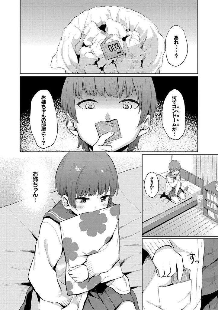 【エロ漫画】(1/2話)大好きな姉の部屋で枕で匂いを嗅ぎながらオナニーをする妹JK…妹が姉と幼馴染の仲を疑って部屋を覗いているのを知りながらセックス【ヤマダユウヤ:ゆりの花-前編-】