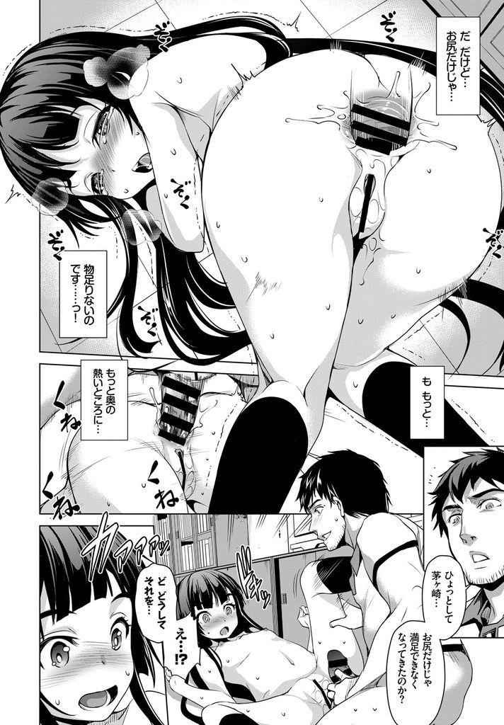 【エロ漫画】【エロ漫画】先生にお尻を開発されアナル専用肉バイブにする貧乳JK…先生とのアナルセックスではイけなくなりマンコに求めて気持ち良くなり絶頂する【平いっすい:イケない穴の好奇心】