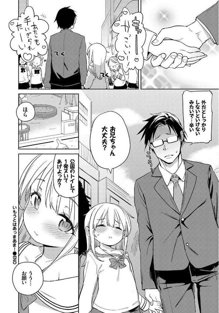 【エロ漫画】学校では大人気だが家では甘えん坊の兄を持つロリJKの妹…キスして勃起したチンコをしゃぶり我慢できなくなった兄と近親相姦中出しセックス【あたげ:いもうとはあっまあま!】