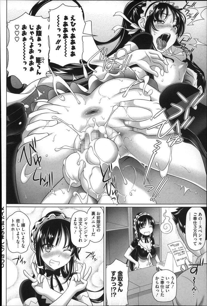 【エロ漫画】経営難のためメイド服を着て客寄せしようとする巨乳JKの先輩…生パンツを見て性欲が抑え切れなくなり処女の彼女と中出しセックス【白野じん:メイドはじめました】
