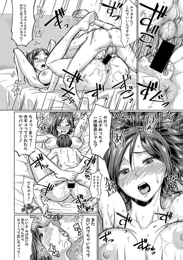 【エロ漫画】少年たちにわざとパンツを見せて揶揄う巨乳のJKたち…脅して言いなりにさせ予想以上に気持ち良い乱交中出しセックス【空蜂ミドロ:がんばれ♡少年たち!】