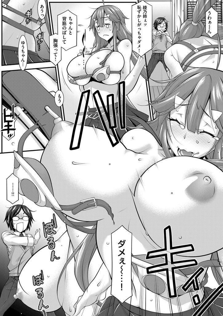 【エロ漫画】大きな胸がコンプレックスでいつも弟の後ろに隠れる爆乳の姉…いつものお礼にパイズリで大量射精して中出しセックスで一緒に絶頂【発狂大往生:B-グラビティ】