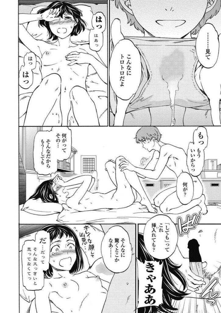【エロ漫画】手が早いと噂で聞いていたが彼の家に行き何されても良いと言うJK…部屋でセックスしていたら彼の姉が乱入してきて3Pセックス【Cuvie:サキュバス♡インキュバス】