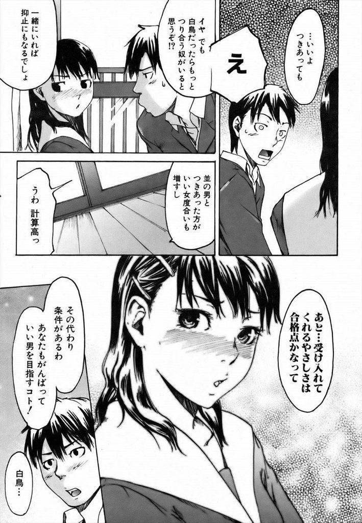 【エロ漫画】クラスの男子に毛糸のパンツを見られ家まで押し掛ける美乳JK…口止めのために付き合う事になり初めてのセックスで激しく絶頂【雨部ヨシキ:白鳥さんの水面下】
