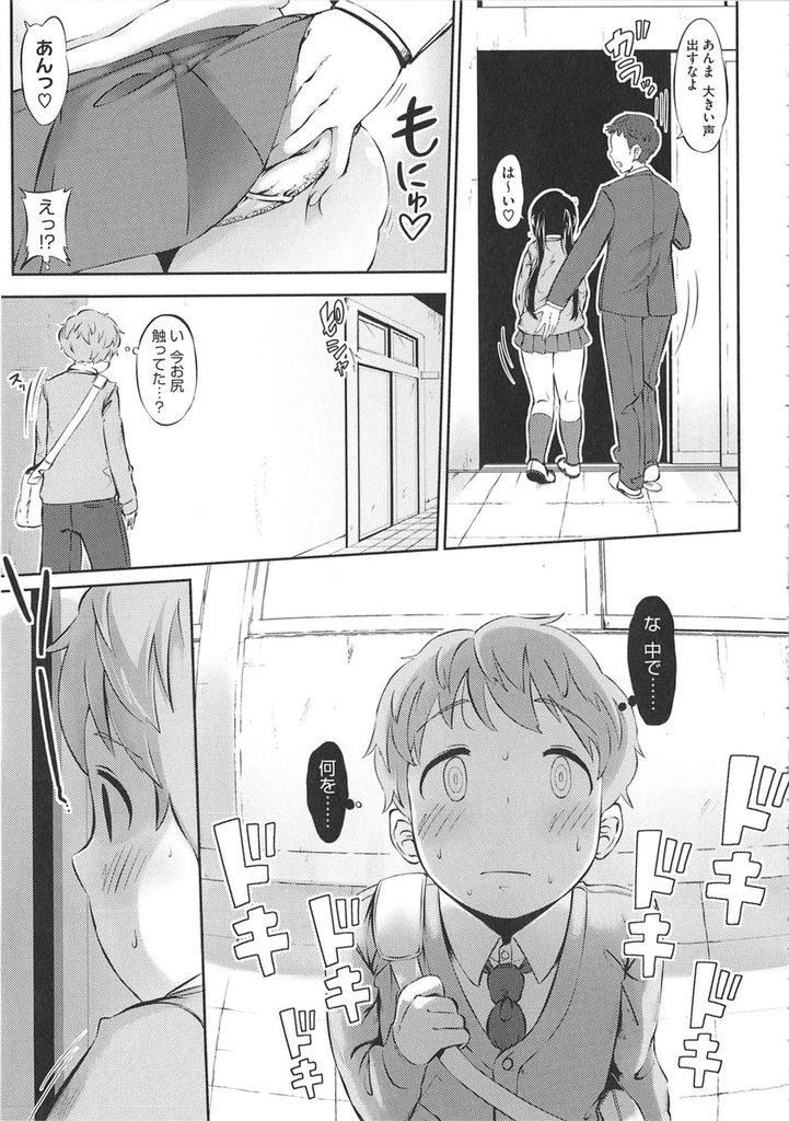 【エロ漫画】教室で一人でいる冴えない男子と先生の頼みで仲良くなるビッチな巨乳JK…彼にバレているとは知らずに先生に校内でフェラし連続中出しセックス【ロケットモンキー:一人で平気】
