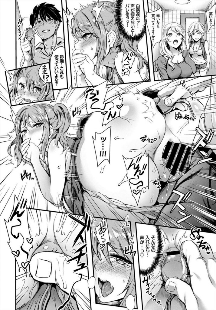 【エロ漫画】一日中ローターをつけながら友人と遊ぶド変態JK…我慢できずにトイレでオナニーしている所をクラスメイトの男子にバレて二穴同時責めの中出しセックス【ぷよちゃ:ラブ♥バイブ】