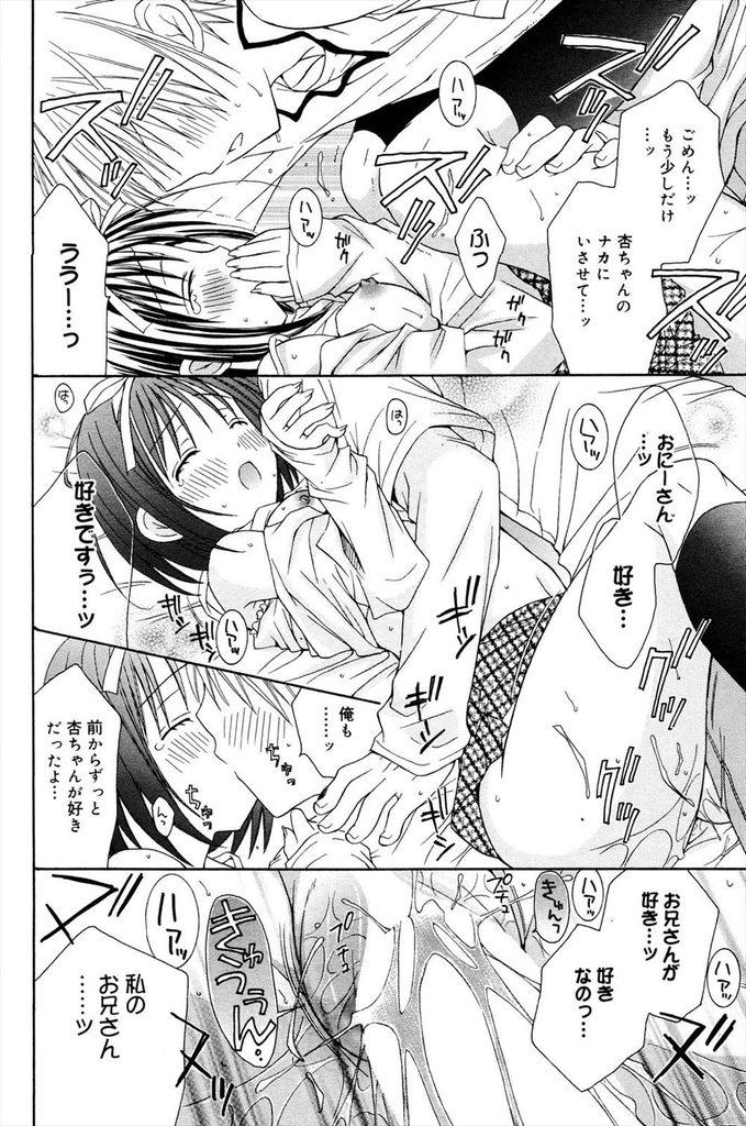 【エロ漫画】友達のお兄ちゃんに恋をしている可愛い黒髪JK…プリンが好きだと知って手作りして家まで届け勇気を出し両思いだと知って中出しセックス【RINRIN:お兄さんはプリンがお好き♡】
