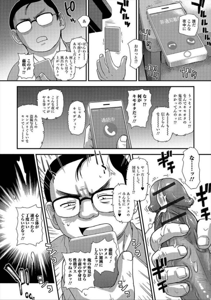 【エロ漫画】ちょっと可愛いからっていつもクラスのキモデブのことを虐めるJK…謎の男に呪いの方法を教えてもらい中身が彼女と入れ替わり中出しセックス【ダルシー研Q所:仮面の男】