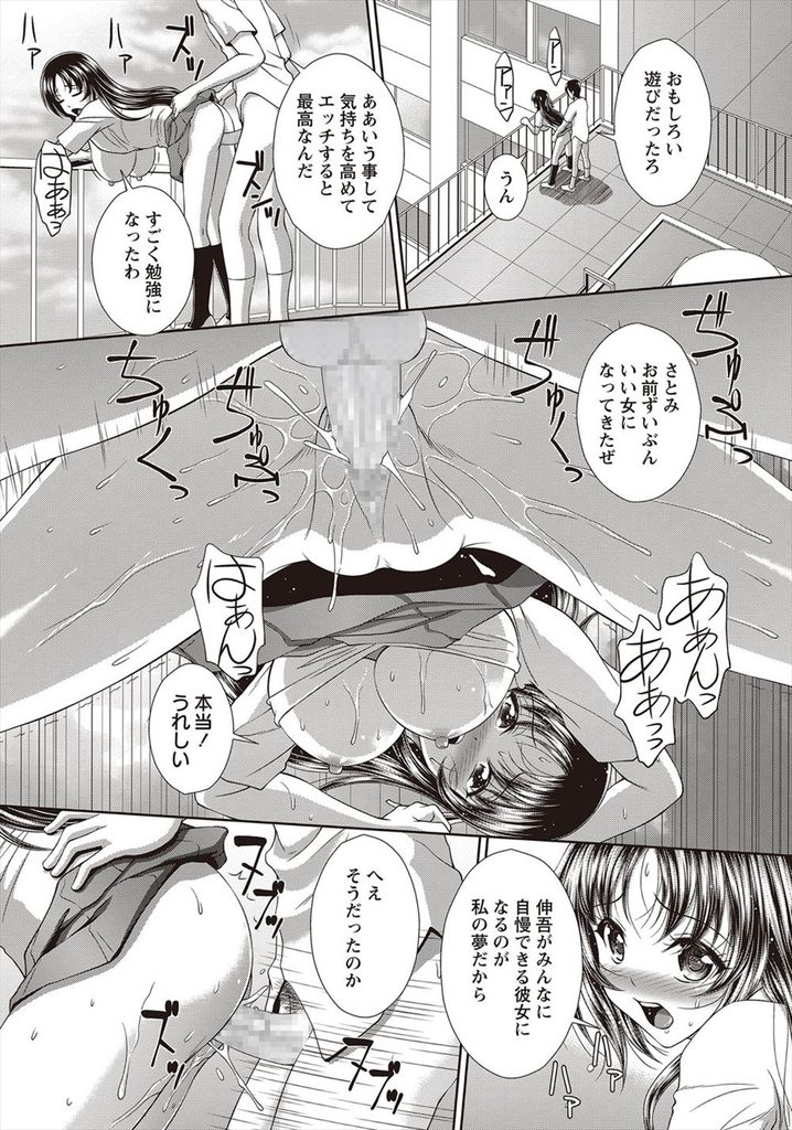 【エロ漫画】彼氏の為ならばどんな恥ずかしい事だって受け入れるお嬢様JK…彼氏の自慢の彼女になりたくてHを仕込まれ複数人相手にお披露目輪姦中出しセックス【黒井きんぎょ:理想の彼女になりたい♡】
