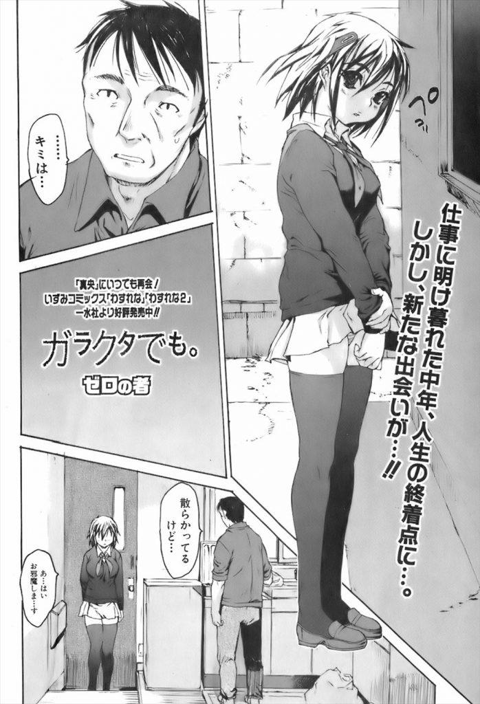 【エロ漫画】自殺しようとしている所をおじさんに助けられた巨乳のJK…その時におじさんに恋をしてしまい処女を貰って欲しいと訪ねてきて初めてのセックス【ゼロの者:ガラクタでも。】
