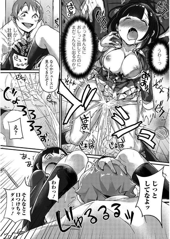 【エロ漫画】授業中におしっこがガマンできなくてお漏らししちゃう巨乳JK…公衆トイレでオナニーしているのがバレておしっこ大噴射しながら中出しセックス【ぶんぼん:伝説のおもらし少女】