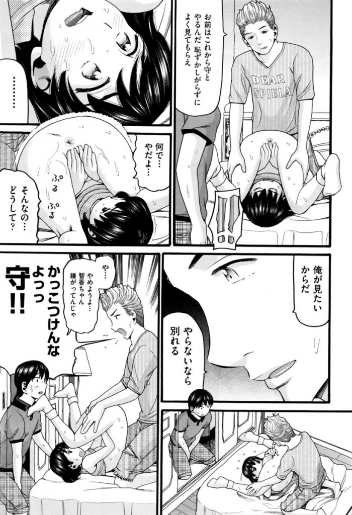 【エロ漫画】大好きな彼とHしているのをクラスメイトの男子に覗かれるJK…男子とセックスしなきゃ別れると言われ3Pで何度も中出しセックス【ハッチ:告ったら?】
