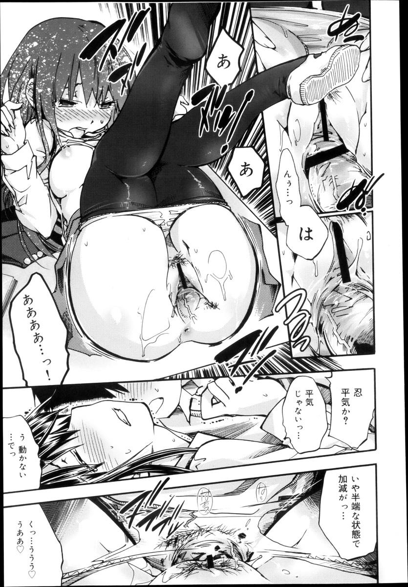 【エロ漫画】卒業前の義兄に学校で告白して部室でキスしフェラする義妹JK…義兄も我慢できなくなりクンニしいちゃラブ中出しセックス【手押し車:スノウブラインド】