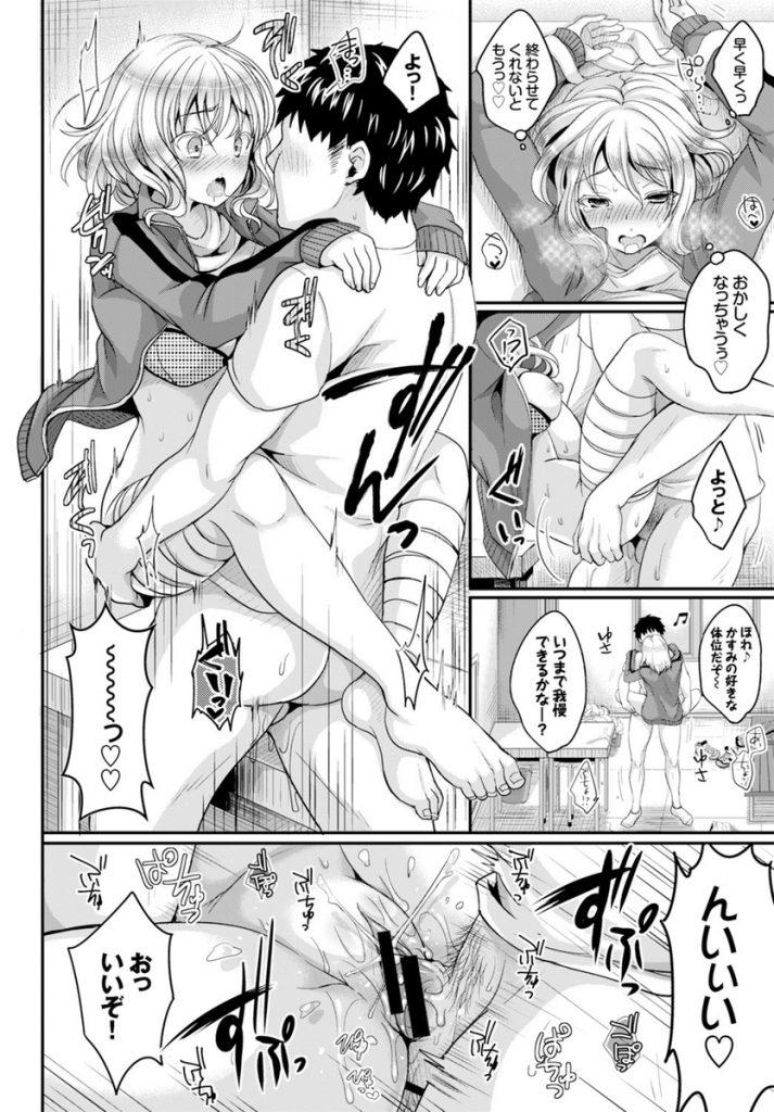 【エロ漫画】怪我をした部員の包帯にムラムラする部長の彼氏に包帯を巻かれるマネージャーJK…部室で襲ってきて包帯を巻いた太ももに射精されそのまま中出しセックス【めの子:プライベートマネージャー】