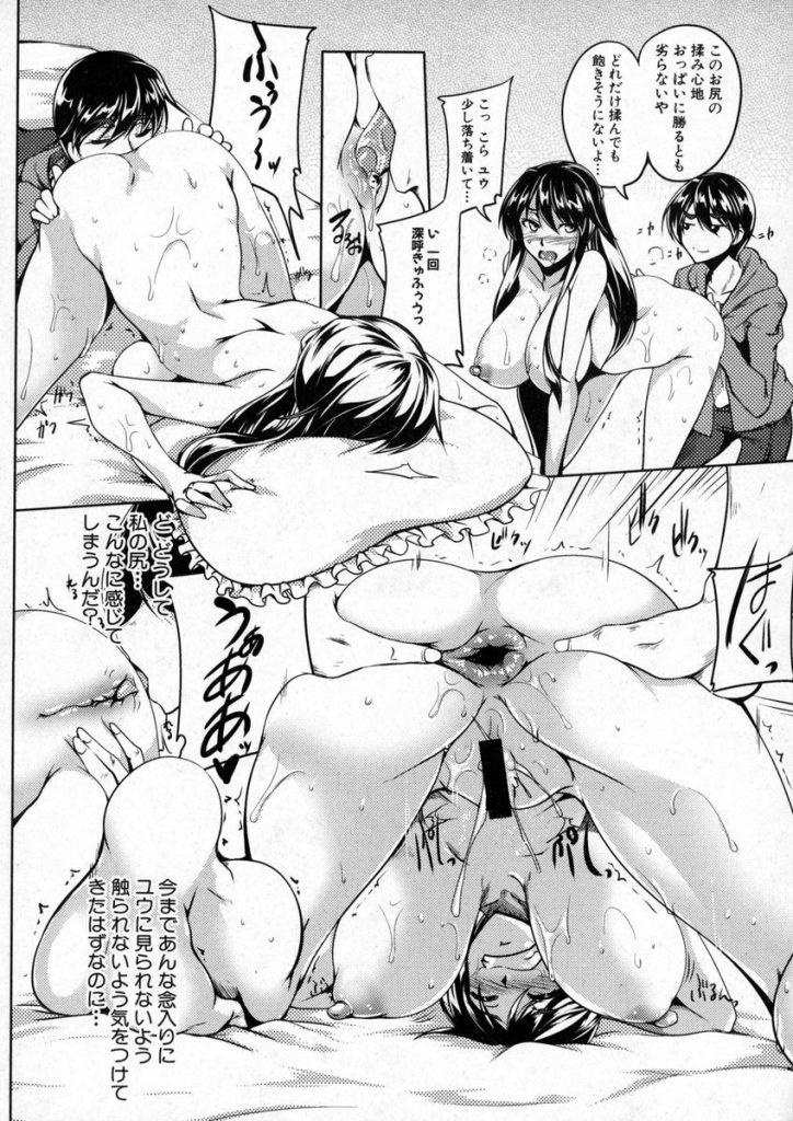 【エロ漫画】弟と付き合っているお尻が大きい事を気にしている爆乳の姉JK…弟に全部好きだからお尻を触らせてと言われラブホでアナルに中出しセックス【ところてん:しりたくてSister♥Heart】