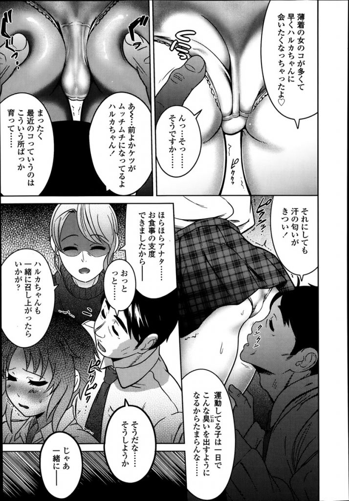 【エロ漫画】お隣さんの家にお手伝いに来た黒髪の巨乳JK…食事をしながら妻が見ているのに旦那とセックスしちんこにハマった彼女からおねだり生挿入セックス【たーんおーばー:お隣さんのお手伝い】