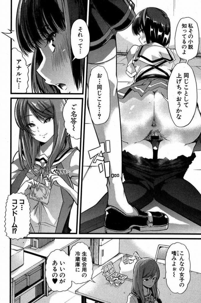 【エロ漫画】周りから鉄の女と呼ばれてるが生徒会室で官能小説を読む風紀委員長JK…生徒会長にバレて小説通りにアナルに卵を入れられ言いなりになってアナルに中出しセックス【ごや:女王様の教室】
