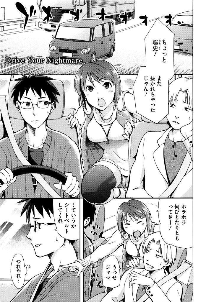 【エロ漫画】(4/5話)旅行中の車内で好きな男子をセフレと間違える巨乳JK…何もかも知られ最後まで気付かず何度も中出しセックス【kiasa:Drive Your Nightmare】