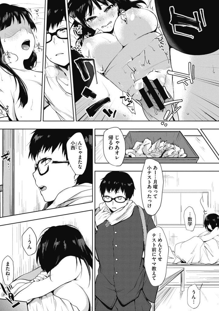 【エロ漫画】名前も知らなかった男子に弱みを握られ性欲処理道具にされる巨乳JK…好きでもないのに快楽に負け自ら欲しがって中出しセックス【うえかん:秘密】