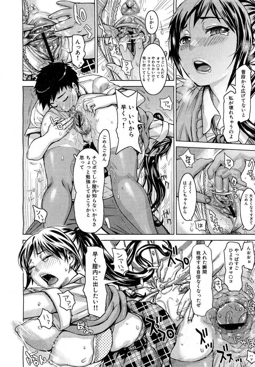 【エロ漫画】幼馴染の彼が彼女との初Hで激痛を起こし相談されるJK…彼女役になって再現してもらっているとその気になってしまい学校でもこっそり隠れて何度も中出しセックス【吉良広義:ふらいんぐまん】