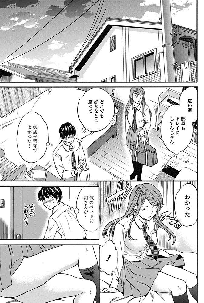【エロ漫画】クラスの男子にオナニーを配信している女に似ていると言われる巨乳JK…彼の家に行き実際に映像を見せて貰い彼が勃起しているのを見て自ら挿入し中出しセックス【Cuvie:観察大勝】