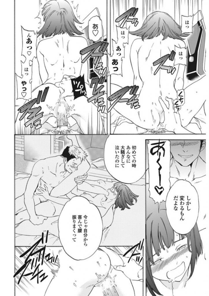【エロ漫画】行けなくなった友達の代わりに合コンに参加してセックスした巨乳のJK…それからその男に呼ばれる度に家に行きセックスし別の男も呼んで二穴同時の中出しセックス【Cuvie:My beloved】