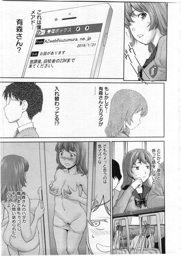 【エロ漫画】パシリに使われてる冴えない男子を助ける生徒会長JK…事故で彼と体が入れ替わるが異常な性欲を満たすためにいつも乱交していて男になっても女子を従えセックス【さいだ一明:WINWINの間柄】