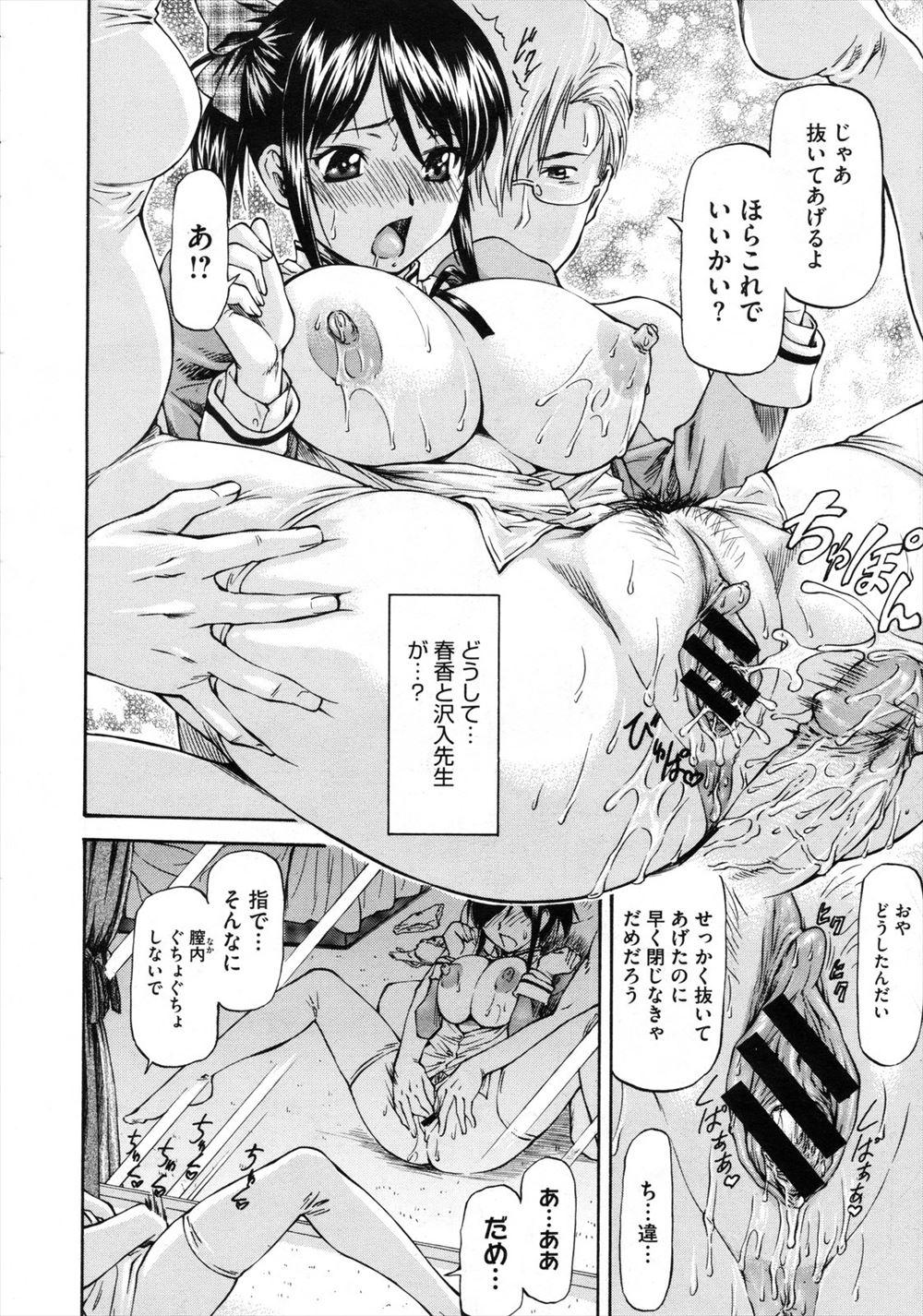 【エロ漫画】幼馴染のことが好きなのに先生に調教されている巨乳JK…彼がクラスの女子に呼び出され拘束されマジックミラー越しに彼女の乱れた姿を見ながら中出しセックス【流一本:カガミごしの告白】