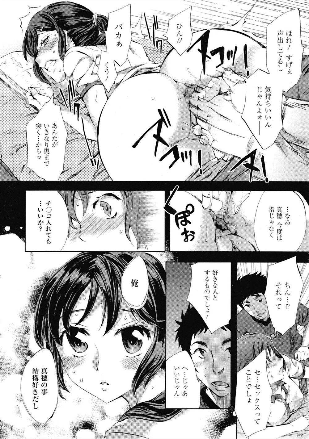 【エロ漫画】アナルが大好きな幼馴染に清楚な彼女が出来て落ち込むJK…彼が手を出してこようとしたので断るとアナルに挿れたい彼が自分と付き合うと言って強引に挿入しアナルに中出しセックス【えむあ:STR】