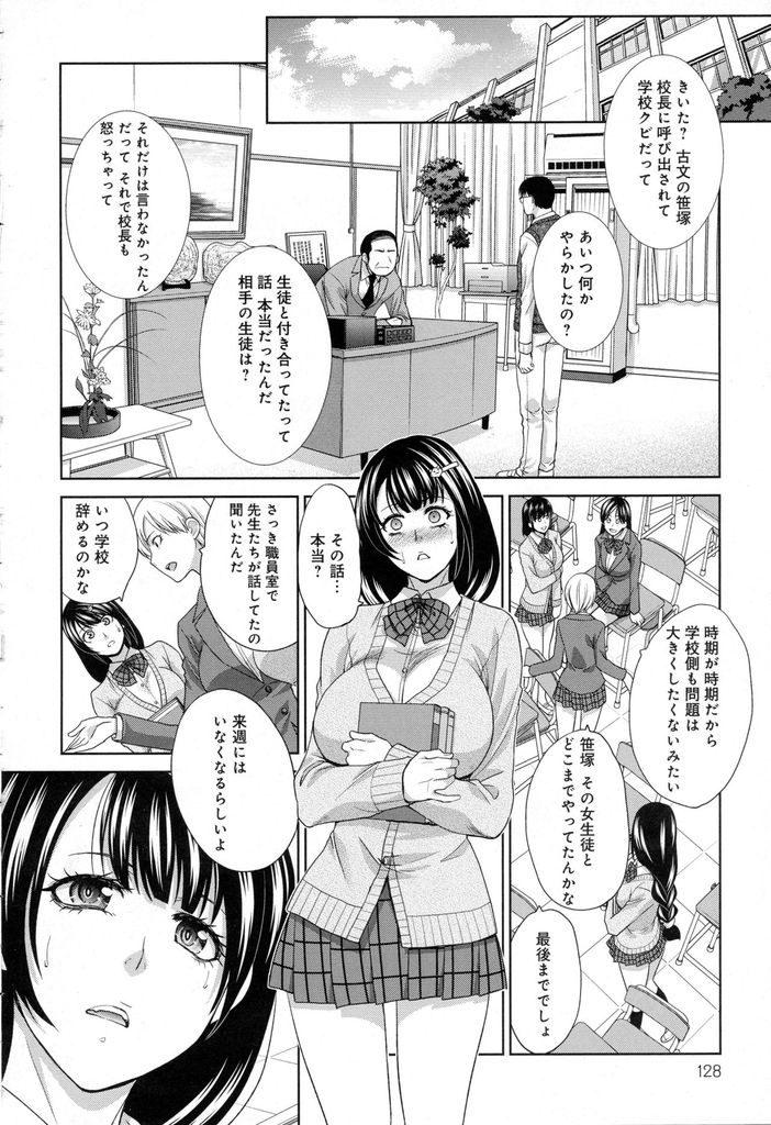 【エロ漫画】先生と付き合っていて放課後に図書館で先生にキスして迫る爆乳JK…生徒と付き合っている事がバレてクビになる事を知った彼女が最後といって激しい中出しセックス【板場広し:図書館の約束】
