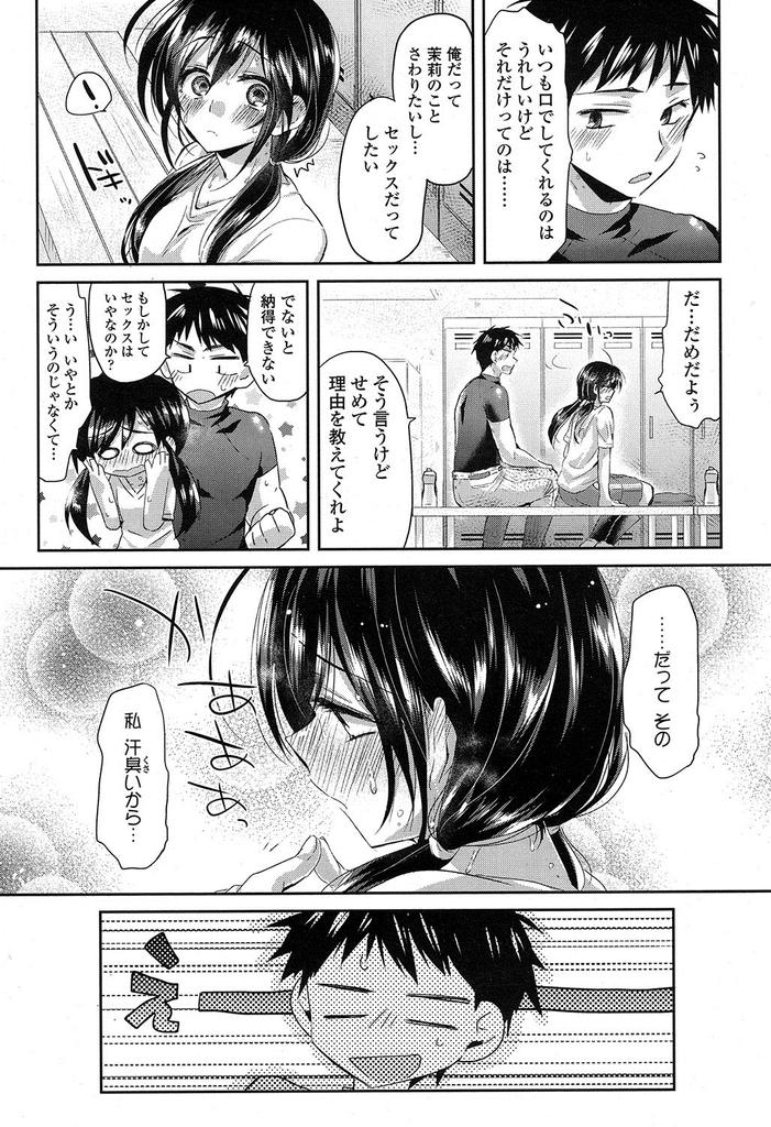 【エロ漫画】彼氏の練習後の汗の匂いが大好きなマネージャーの彼女…匂いを嗅いでフェラするがついに彼にセックスしたいと言われ自分の汗の匂いを気にする彼女といちゃラブ中出しセックス【おろねこ:汗だくはにー♥】