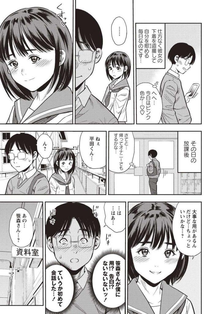 【エロ漫画】学年一の優等生でクラスのアイドル的な存在のお嬢様JK…クラスメイトに盗撮されているのに気付いて呼び出し実は自分も変態だと告白して中出しセックス【ザキザラキ:笹森さんの秘密】