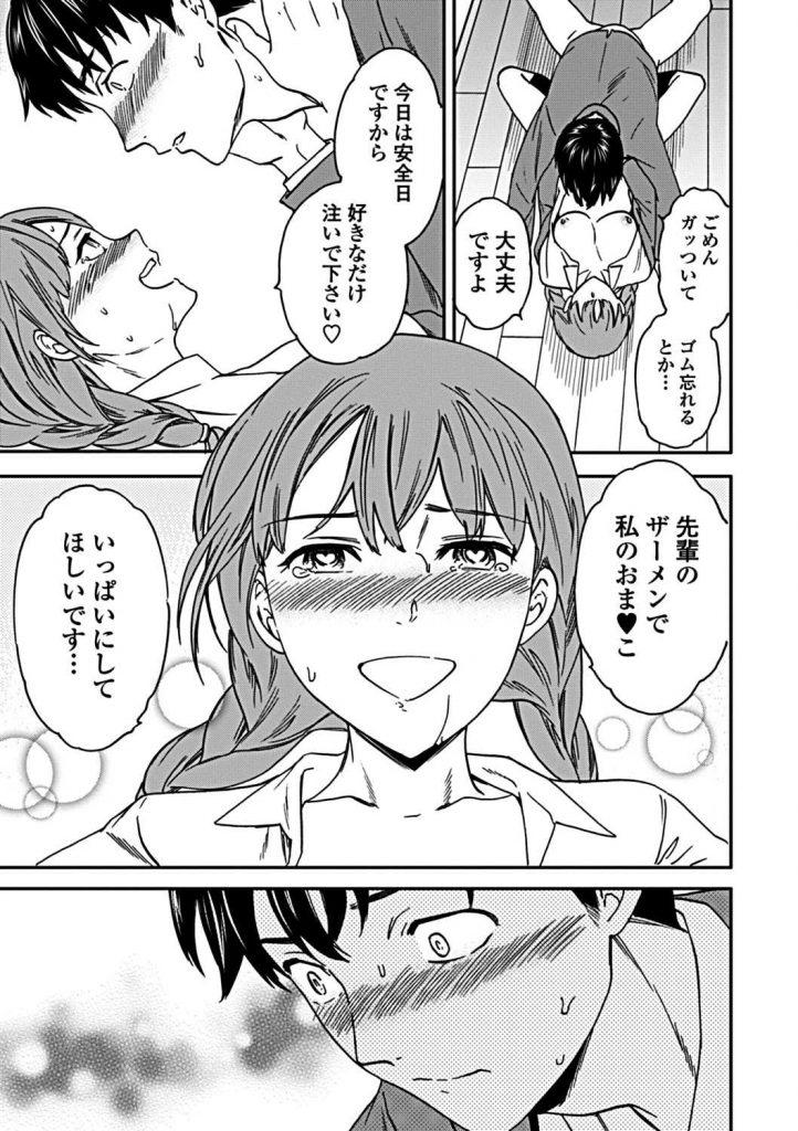 【エロ漫画】大好きな先輩に告白して彼女が居るとフラれる巨乳JK…セフレでもいいからと言って先輩にお願いし彼女の家に来て敏感に反応する身体に興奮し激しい中出しセックス【Cuvie:毒の果実】