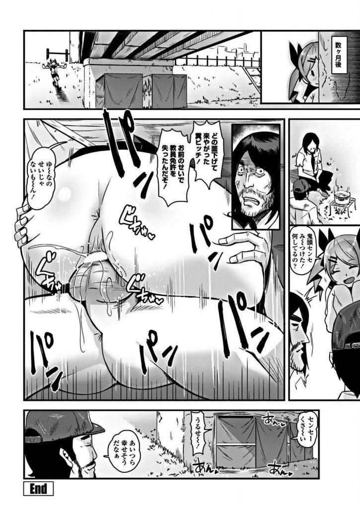 【エロ漫画】昼休みに学校に来て先生に怒られ別の部屋でサボって眠る巨乳JK…先生がやってきてノーパンを見られてしまい勃起した先生にパイズリフェラし中出しセックス【たぬきマソ:教師生活最高の日】