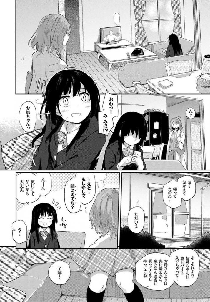 【エロ漫画】姉と彼氏がセックスしているのを覗き見する巨乳の妹JK…姉が急にバイトに行き残った彼氏に迫ってフェラし何度も中出しセックス【わいら:まだ暖かいベッドの中で】