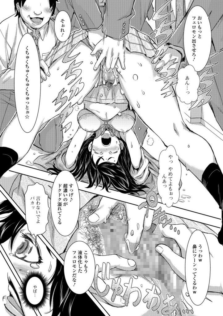 【エロ漫画】自分の体臭を気にしていたが男を惑わすフェロモンだと気付いた巨乳JK…先輩に告白しようとお風呂も着替えもせずにいたら男たちに囲まれ二穴同時の乱交中出しセックス【石野鐘音:わたしフェロモン止められないんです】