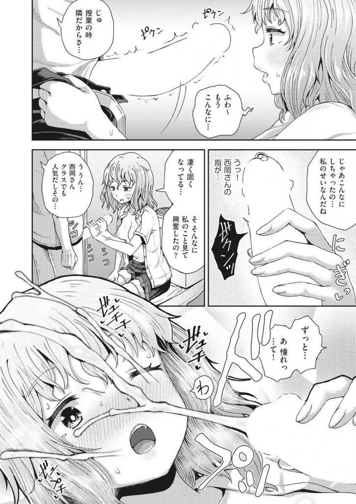 【エロ漫画】(4/4話)冴えない男子に全員操られていて授業中もセックスさせられるJK…自分の事を好いてくれている男子とやっとの思いで繋がりいちゃラブ中出しセックス【ぽんこっちゃん:サイミンスプレイ 番外】