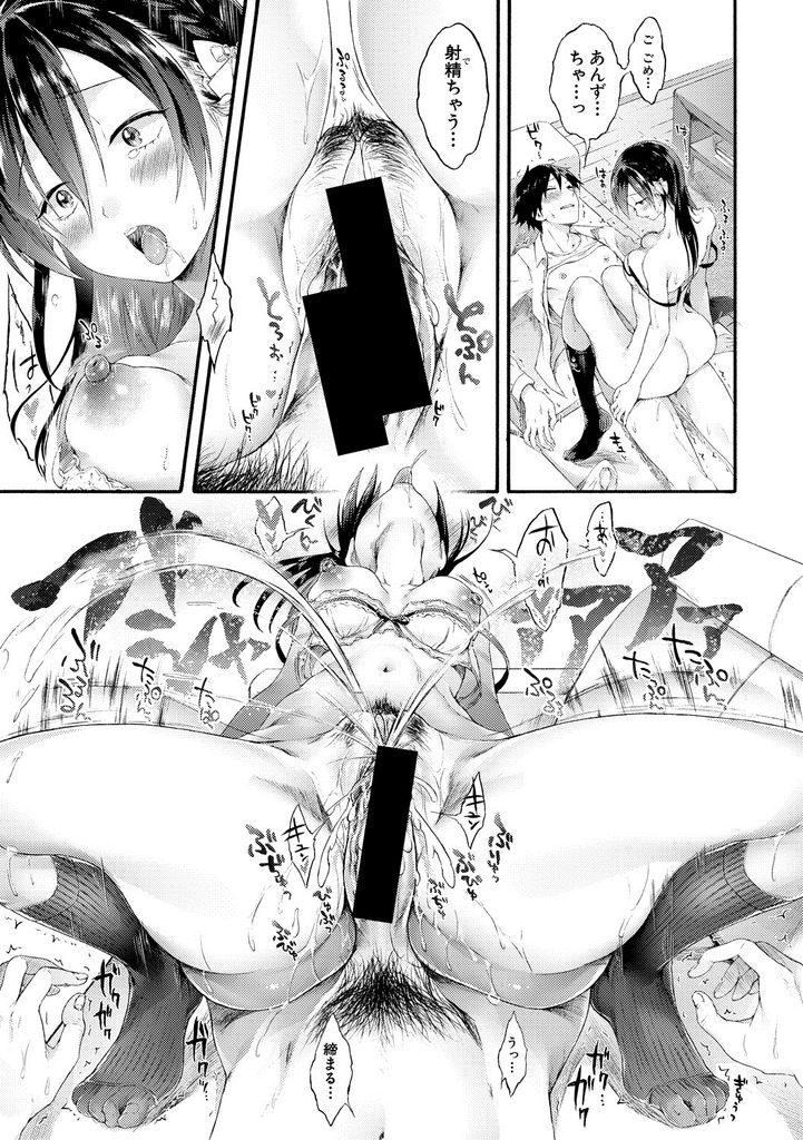 【エロ漫画】目付きが悪いが仕事を辞めた隣人を元気付けてくれる美乳JK…笑うと可愛いエロ過ぎる彼女に迫られ想いを伝えられながら激しいいちゃラブ中出しセックス【コオリズ:アプリコットンキャンディ】