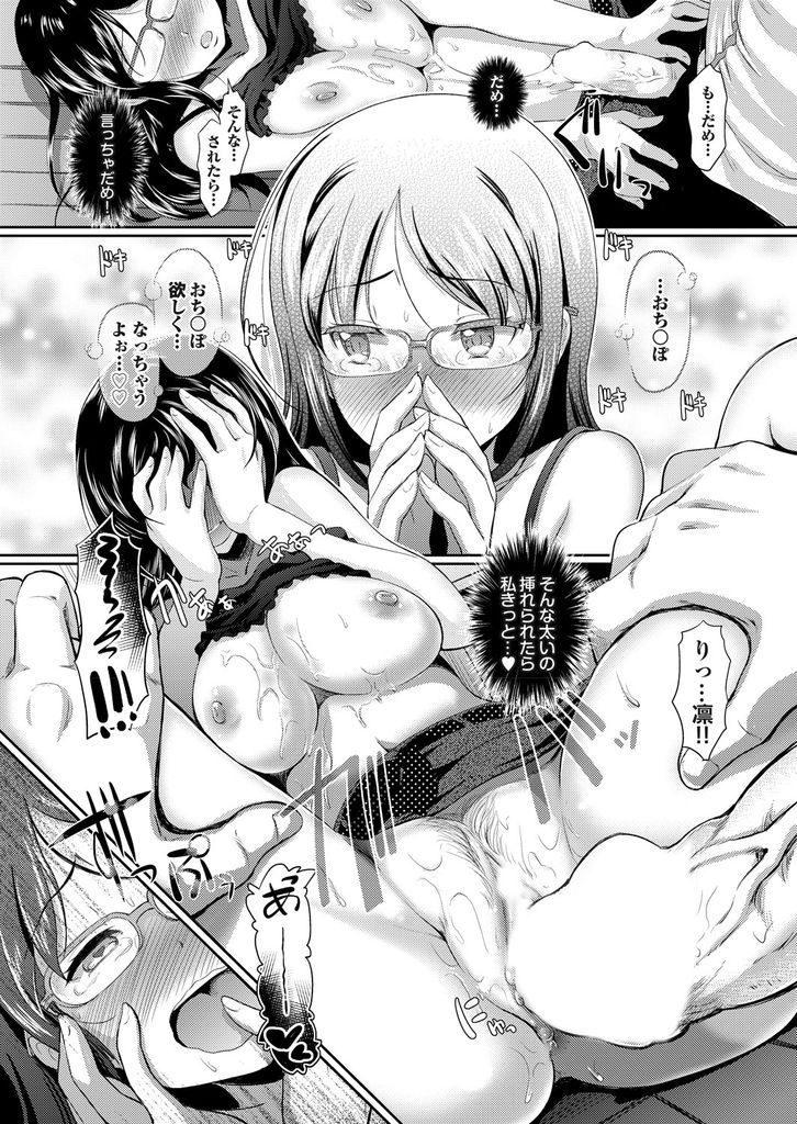 【エロ漫画】彼氏の家で夏季休暇の課題をやるはずが身体を弄られて気持ちよくなる巨乳メガネJK…触られていないのにマンコを濡らし我慢できずおねだりして激しい中出しセックス【宏式:二人で捗るお勉強】