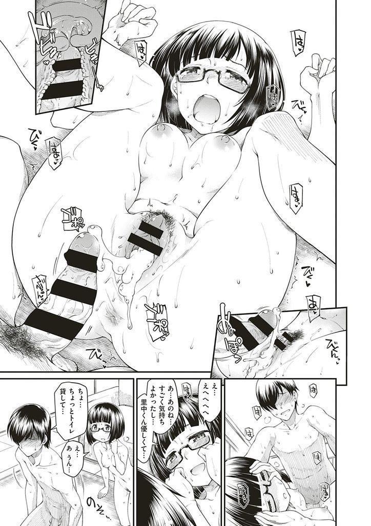 【エロ漫画】オタクの男子に積極的にアプローチするクラスでも人気のある巨乳メガネJK…疑いつつも正直な気持ちを伝え満更でもない彼女と流れでお互い初めての中出しセックス【久川ちん:オタクで陰キャの俺に何故かグイグイ来る女子が居る件】