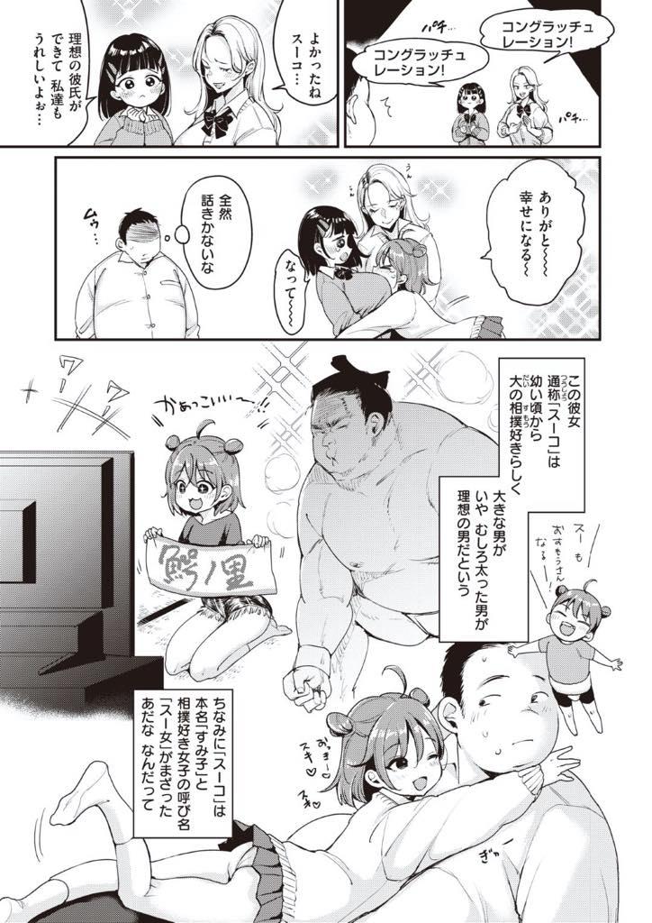 【エロ漫画】太った男性がドストライクの性欲旺盛JK…転校生の太った男の子とカップルになると肉に潰されながらフェラしたり体重をかけられながらの生中出しセックスにアヘ堕ち【もじゃりん:スー女の恋】