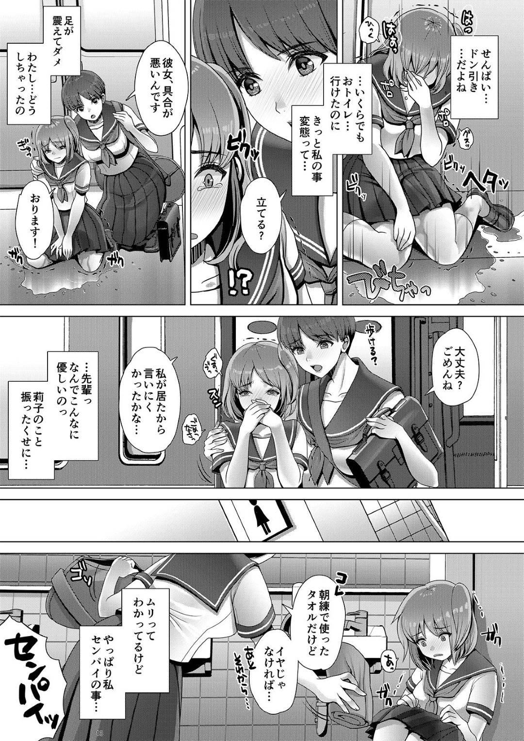 【エロ漫画】おしっこを我慢するのが趣味のJC…おしっこ我慢とあとはマンコが敏感になってオナニーするのが快感。そしておしっこを我慢しながら電車で大好きな女の先輩を追いかけ車内でお漏らししてしまう!【七吉。:おしっこ我慢が趣味なんです。(でもおもらしはイヤっ!)】